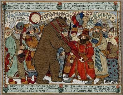 Медвежья потеха