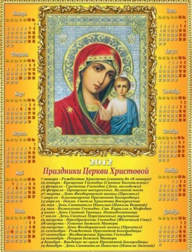 Календарь Постов 2012